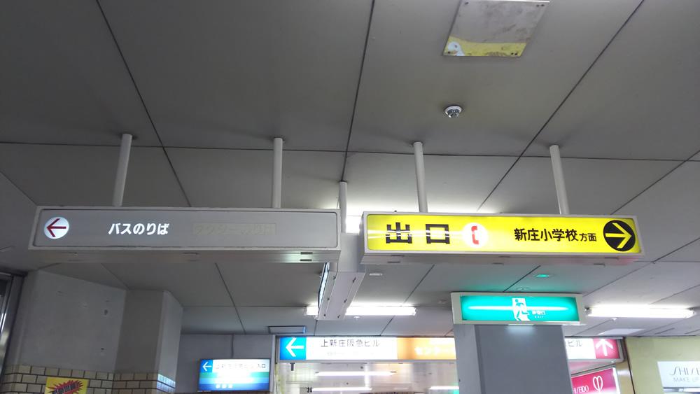 1. 阪急京都線 上新庄駅で下車。南口の改札を出て左手(バスのりば方面)へ。